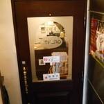 スペイン料理銀座エスペロ - 地下入口、ランチタイム禁煙のマーク