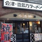 24428683 - 会津・喜多方ラーメン「小法師」