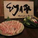 海華月 - 幻豚のしゃぶしゃぶ鍋