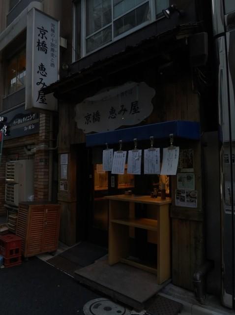 京橋 恵み屋 - こんな外観です。