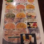 インド料理 ナンカレー 板橋店 - ランチメニュー