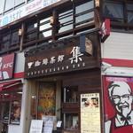 珈琲茶館 集 - 五反田駅東口、桜田通りを渡ったところ、ケンタッキーの2階