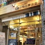 伊勢志摩食堂 - 外観☆