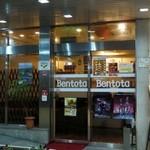 セイロンキッチン Bentota - セイロンキッチンペントタ