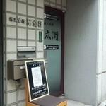 広瀬 - 店の入り口