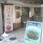 淡路島カレー - マンションの1Fカフェのような外観
