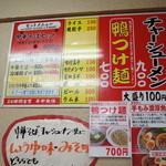 もっこす - 数々の定食・・・なんてありません、お昼、ラーメン・餃子・ご飯のセットがあるだけです