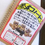 道とん堀 - 「ぽんぽこノート♪」なんでもありのノートです☆お客様のご自由にお使いください(笑)