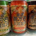 城山亭 - お土産に「金沢百万石ビール (1260円)」