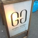 ゴブゴブ - スタイリッシュな店名ロゴ