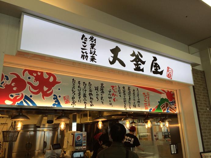 大釜屋 ジョイフル本田瑞穂店