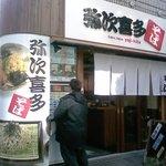 弥次喜多 - 蕎麦 やじきた