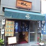 2446272 - 旧東海道沿いのお店です