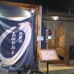 炭火屋 buchi - 入口