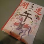 憩和井 - 午をかたどった「開運干支あめ(158円)」