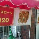 24462408 - 140223東京 K'sキッチンハッピーロード店 名物