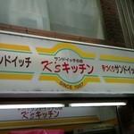 24462409 - 140223東京 K'sキッチンハッピーロード店 外観