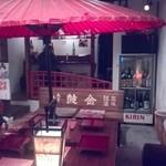 ビューティーバー - 朱塗りの番傘が印象的