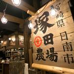 宮崎県日南市 塚田農場 - 塚田農場の店内をご紹介します!