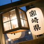 宮崎県日南市 塚田農場 - 店内には提灯がたくさんあり、お祭りの雰囲気。