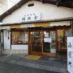 24472030 - 御菓子所 桔梗堂(西宮)