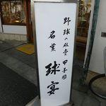 24472031 - 御菓子所 桔梗堂(西宮)