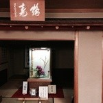 Kyoutotsuruyakakujuan - 歴史を感じさせる店内♫