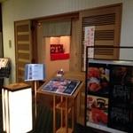 24478193 - 2014.02 ホテルオークラ札幌の地下の店舗です。