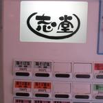 志堂 - 券売機