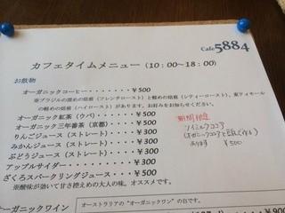Cafe 5884 - 2014.02 メニュー