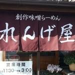 れんげ屋 - 暖簾