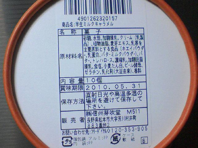 信州芽吹堂 name=