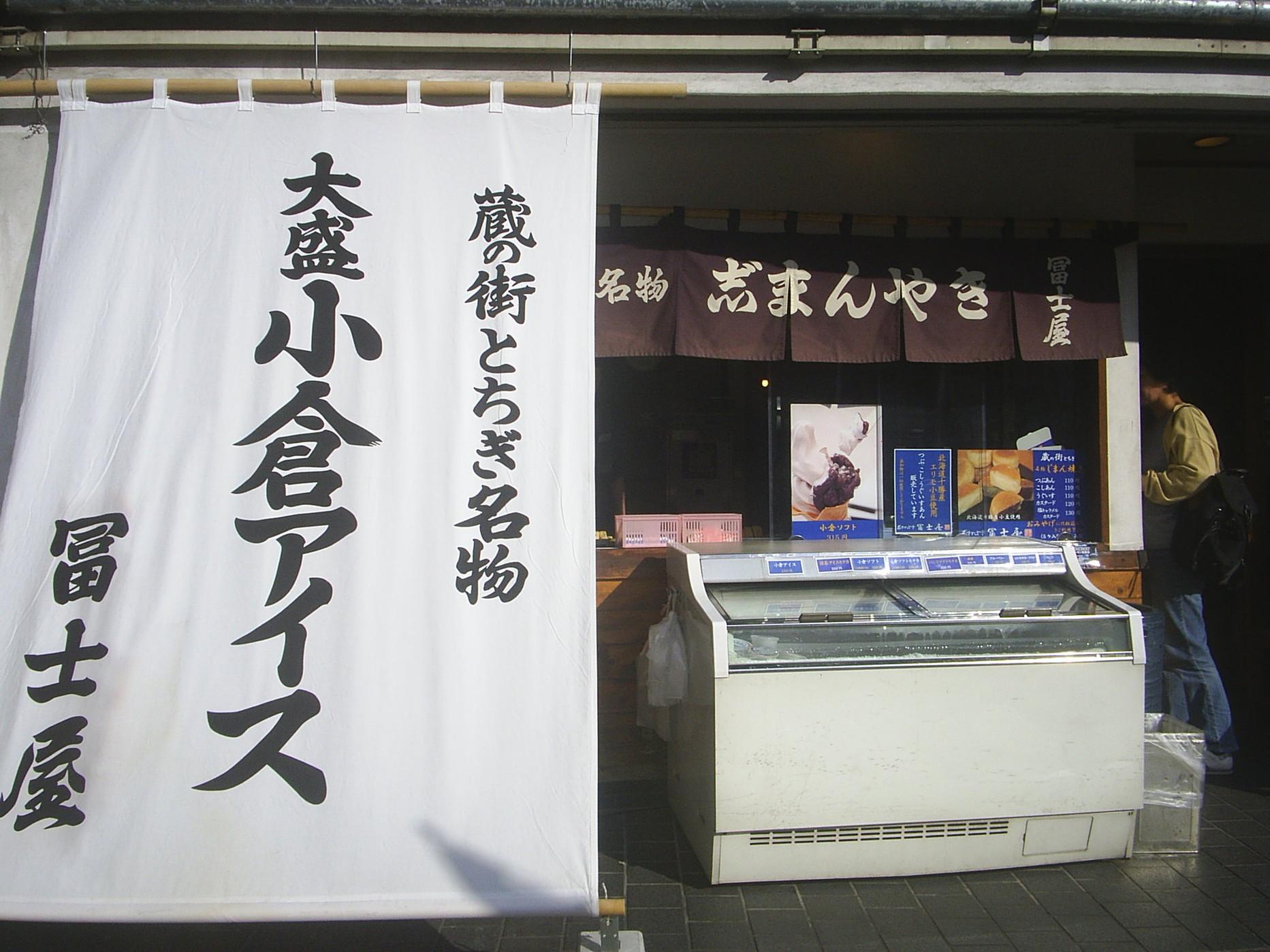 冨士屋 菓子店