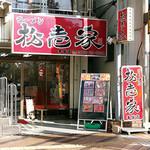 松壱家 - 平塚店の外観です!