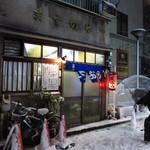 ますのや天ぷら店 - 強烈な雰囲気感のある店構え