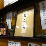 ますのや天ぷら店 -