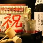 炙り家 - 【歓送迎会】串焼き・串揚げ食べ放題+飲み放題120分3980円→3,480円