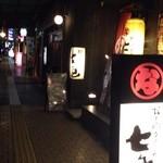京町家 七色 - ラフォーレ跡から歩いて服部時計店の次の道を左に曲がって少し歩いて、道の右側にあります。