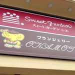 ブランジェリー オカモト - 小浜の人気パン屋さんでした(^^)