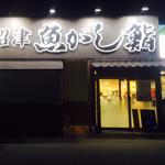 24497169 - 下土狩店入口