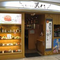 天ぷら食堂 天八 - 名駅サンロード地下街で駅チカ&雨天安心