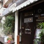 洋食ますだ - カフェのような小さなお店です、右から全景を