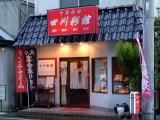 中国料理 四川彩館