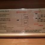 とんき - メニュー裏面≪2014年2月≫