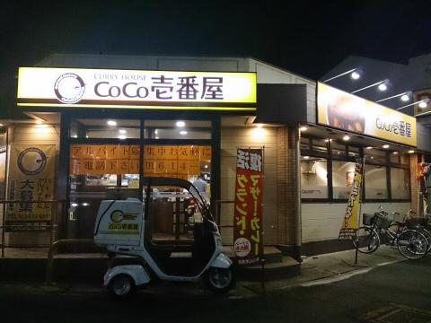 カレーハウス CoCo壱番屋 南区宝生町店