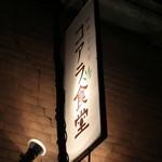 コアラ食堂 -  '13 11月下旬