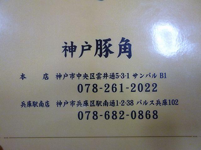 神戸豚角 兵庫駅南店