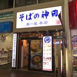 24506071 - 東一市場への入口にある、そばの神田。仙台の立ち蕎麦を代表する店だ