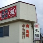 丸福高森店 - 殆ど素通りできずに唐揚げ買います(≧∇≦)