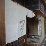 鶴林古 - クルリとたくし上げた暖簾が客を誘う